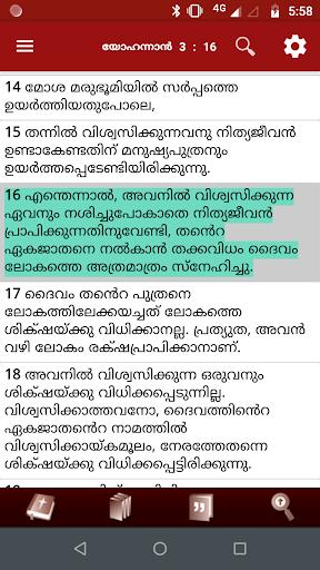 POC Bible (Malayalam) screenshot 1
