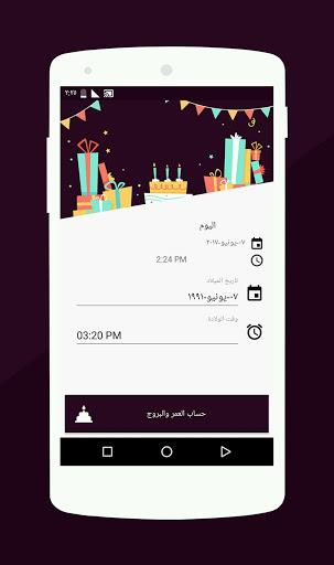 الأبراج اليومية - حاسبة العمر 1 تصوير الشاشة