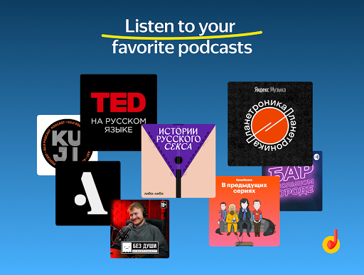 Yandex Music and Podcasts — listen and download screenshot 7