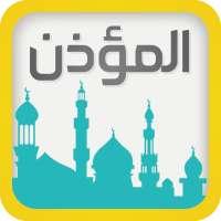 برنامج المؤذن والقبلة و حصن المسلم on 9Apps