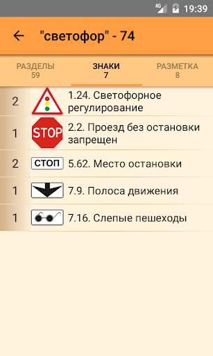 ПДД-UA screenshot 3