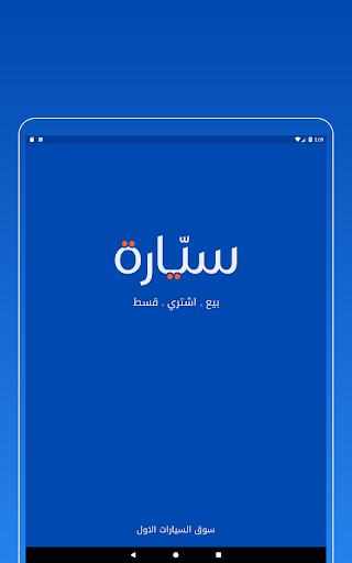 Syarah - Saudi Cars marketplace screenshot 5
