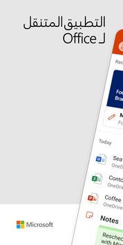 Microsoft Office: Word وExcel وPowerPoint والمزيد 1 تصوير الشاشة