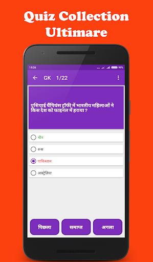 Samanya Gyan - GK in Hindi 2020 1 تصوير الشاشة