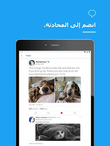 Twitter - التويتر 8 تصوير الشاشة