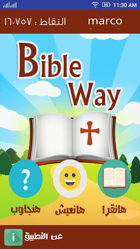 Bible Way screenshot 1