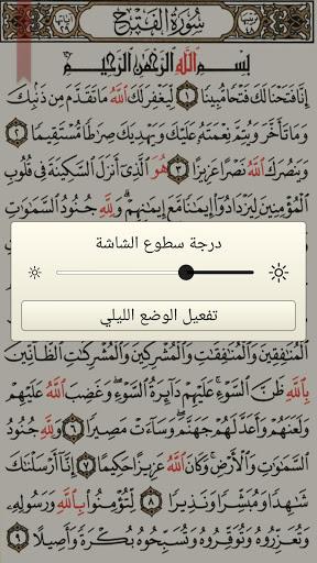 القرآن الكريم كامل بدون انترنت 3 تصوير الشاشة