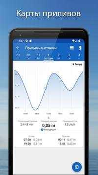 Рыбацкие Точки: Рыбалка & GPS скриншот 5