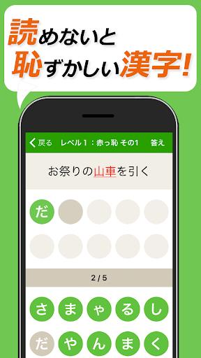 読めないと恥ずかしい漢字2020 1 تصوير الشاشة