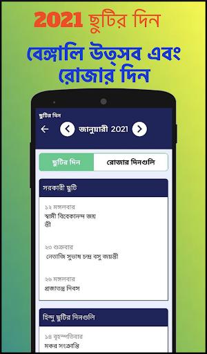 বাংলা ক্যালেন্ডার 1427 - Bengali Calendar 2021 4 تصوير الشاشة
