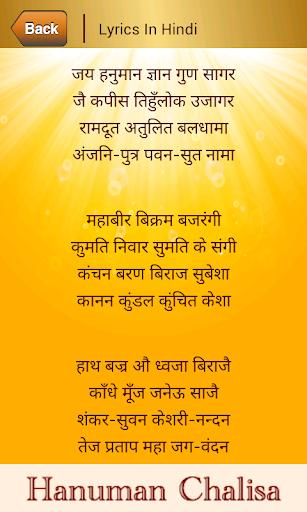 Hanuman Chalisa 6 تصوير الشاشة