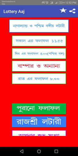 Lottery Aaj -Fastest Today Lottery Result & Sambad screenshot 1