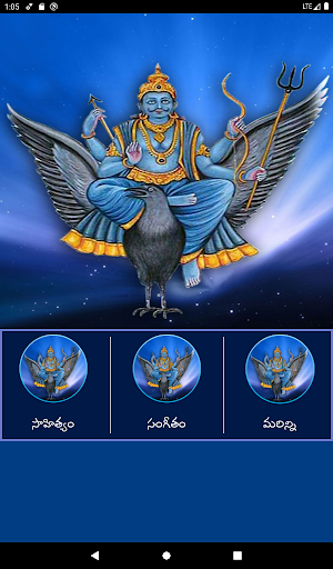 Shani Mantras in Telugu 5 تصوير الشاشة