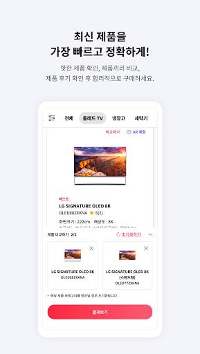 LG전자 LGE.COM screenshot 1