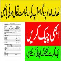 Free Guide for Insaf Imdad Programe Ehsas Program on APKTom
