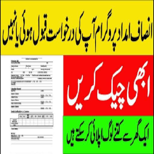 Free Guide for Insaf Imdad Programe Ehsas Program