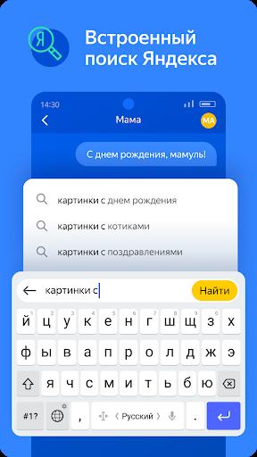 Яндекс.Клавиатура screenshot 7