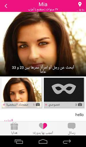 Date-me: زواج، تعارف، دردشة screenshot 2
