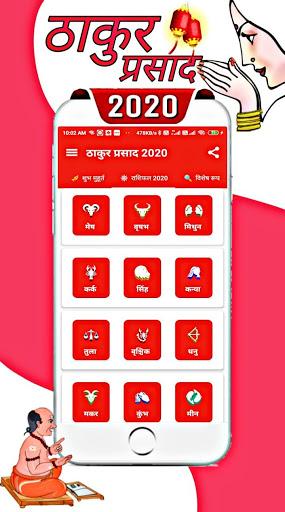 Thakur Prasad Calendar 2020 : Hindi Panchang 2020 screenshot 8