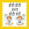 छोटी मगर मोटी बातें हिंदी में icon