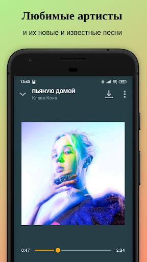 Zaycev.net: скачать и слушать музыку бесплатно screenshot 6