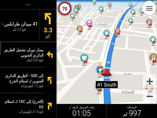 تطبيق CoPilot GPS للملاحة ومعرفة حركة المرور 15 تصوير الشاشة