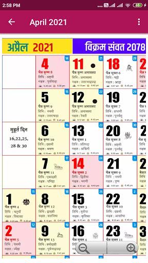 Hindi Calendar 2021 - हिंदी कैलेंडर 2021 screenshot 1
