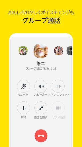 カカオトーク-無料でグループ通話!高音質でつながる無料通話! screenshot 4