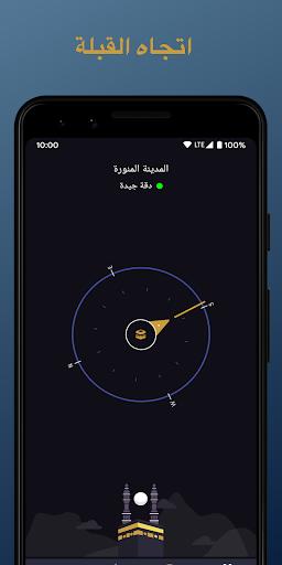 الصلاة أولا - Salaat First (أوقات الصلاة) скриншот 3