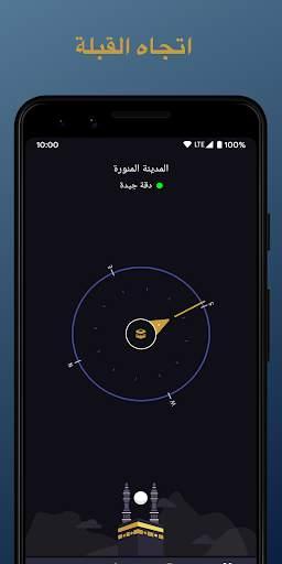 الصلاة أولا - Salaat First (أوقات الصلاة) screenshot 3