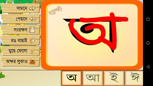 Hatekhori (Bangla Alphabet) হাতেখড়ি 5 تصوير الشاشة