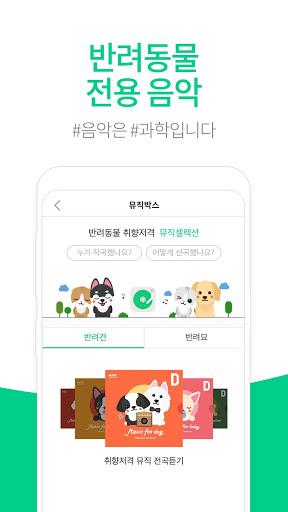 아지냥이 - 대한민국 1등 반려동물 앱 screenshot 3