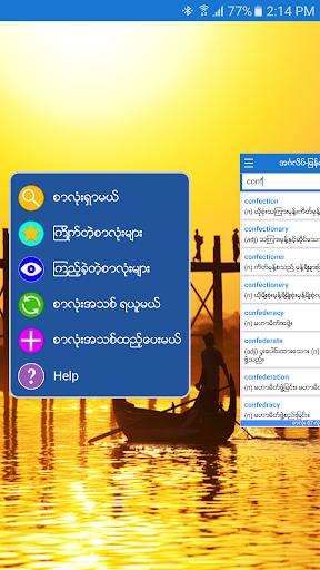 English-Myanmar Dictionary screenshot 1