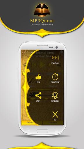 MP3 Quran 2 تصوير الشاشة