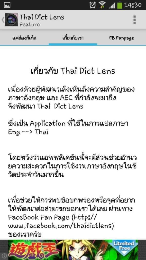 Thai Dict Lens screenshot 6