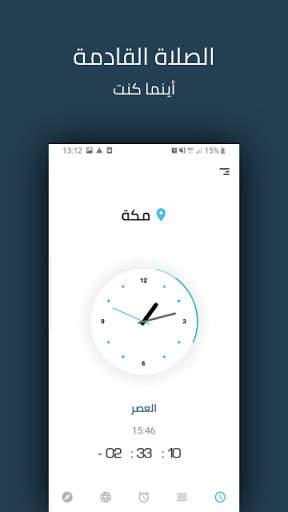 صلاتك Salatuk (أوقات الصلاة) screenshot 1
