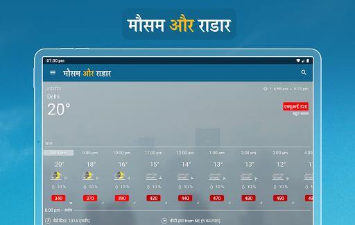 मौसम और राडार भारत /कृषि सूचना – Mausam India स्क्रीनशॉट 6