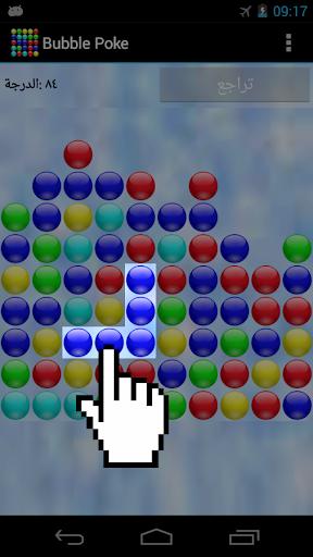 Bubble Poke™ 1 تصوير الشاشة