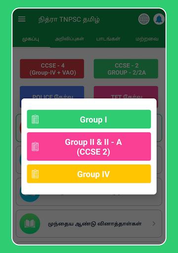 TNPSC Group 2 Group 2A CCSE 4 2021 Exam Materials 17 تصوير الشاشة