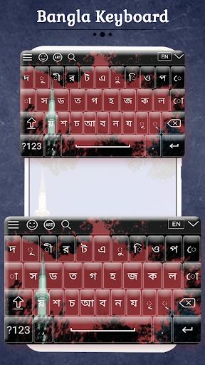 Bangla Keyboard 4 تصوير الشاشة