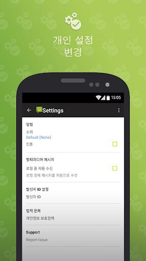 안드로이드 4.4용 SMS screenshot 5
