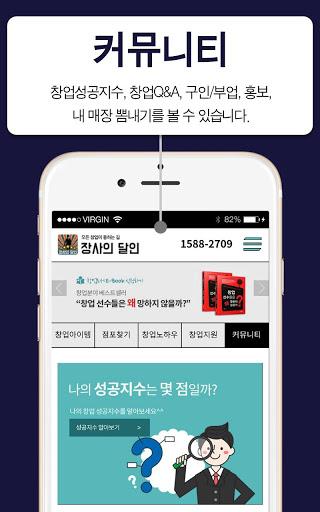 장사의달인- 창업, 아이템, 프랜차이즈, 상가, 컨설팅 7 تصوير الشاشة