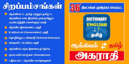 English to Tamil Dictionary screenshot 1