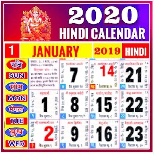 हिंदी कैलेंडर 2020 - पंचांग, राशिफल, छुट्टियों