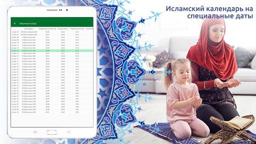 Время молитв Pro: поиск киблы, Атан, мусульманская скриншот 12