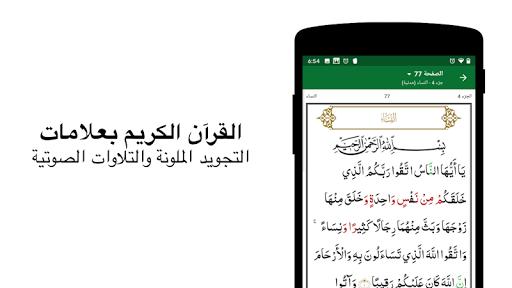 Muslim Pro - آذان وقرآن 8 تصوير الشاشة