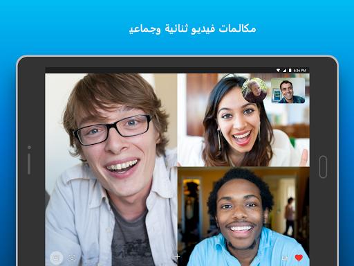 سكايب - رسائل فورية ومكالمات فيديو مجانية 7 تصوير الشاشة