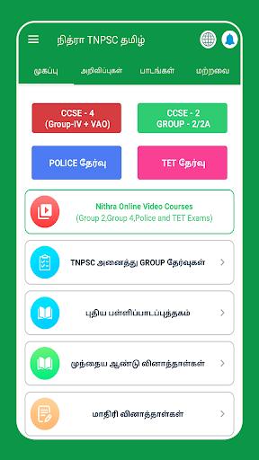 TNPSC Group 2 Group 2A CCSE 4 2021 Exam Materials 1 تصوير الشاشة