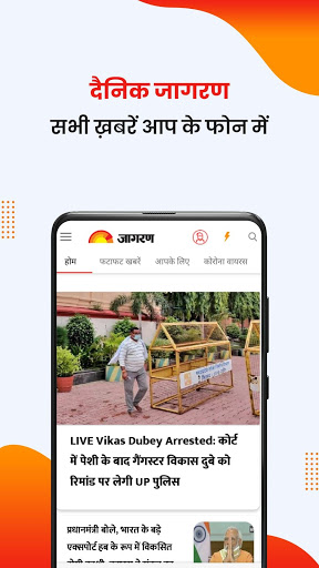 Hindi News app Dainik Jagran, Latest news Hindi screenshot 1