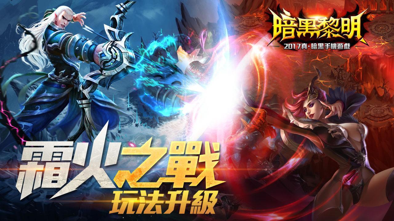 暗黑黎明-霜火之戰 screenshot 8